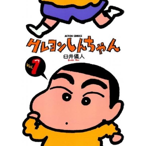 Crayon Shin-chan vol. 1 - Edição Japonesa