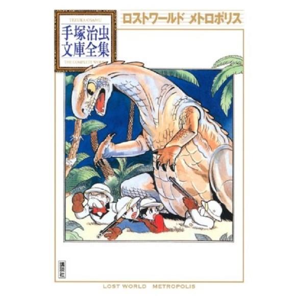 Lost World, Metropolis (Tezuka Osamu Bunko Complete Works) - Em Japonês