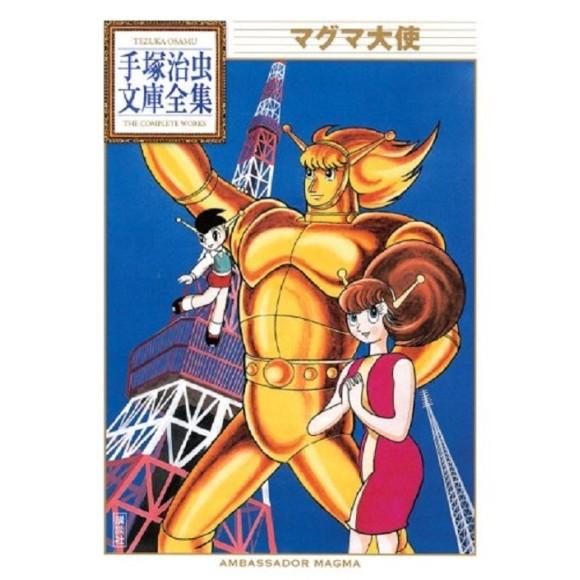 Magma Taishi (Tezuka Osamu Bunko Complete Works) - Em Japonês