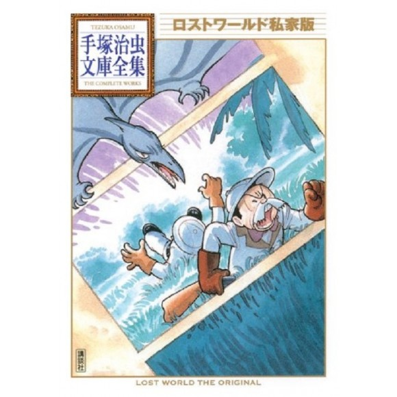 Lost World The Original (Tezuka Osamu Bunko Complete Works) - Em Japonês