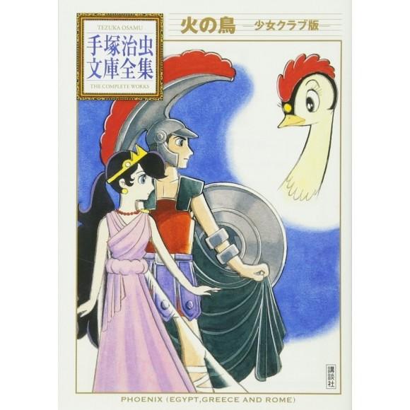 Hi no Tori Shojo Club Edition (Tezuka Osamu Bunko Complete Works) - Em Japonês