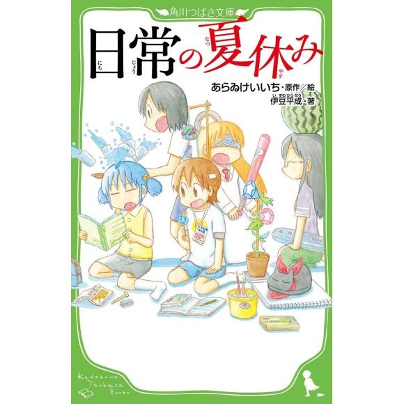 Nichijou no Natsu Yasumi 日常の夏休み - Em japonês
