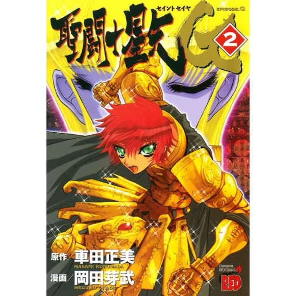 Saint Seiya EPISODE G vol. 2 - Edição Japonesa