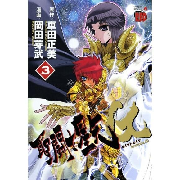 Saint Seiya EPISODE G vol. 3 - Edição Japonesa