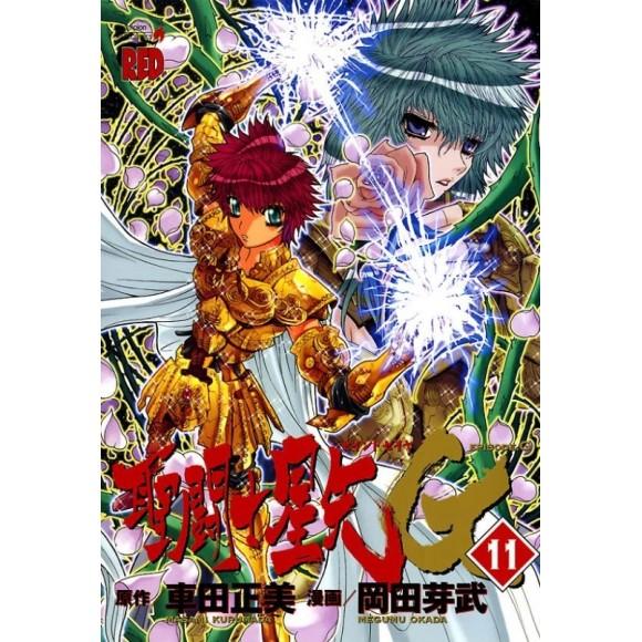 Saint Seiya EPISODE G vol. 11 - Edição Japonesa