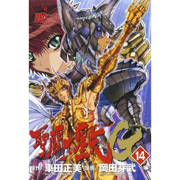 Saint Seiya EPISODE G vol. 14 - Edição Japonesa