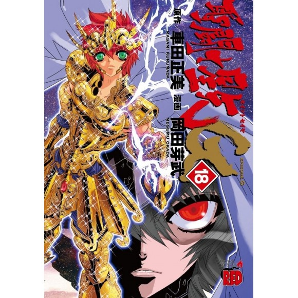 Saint Seiya EPISODE G vol. 18 - Edição Japonesa
