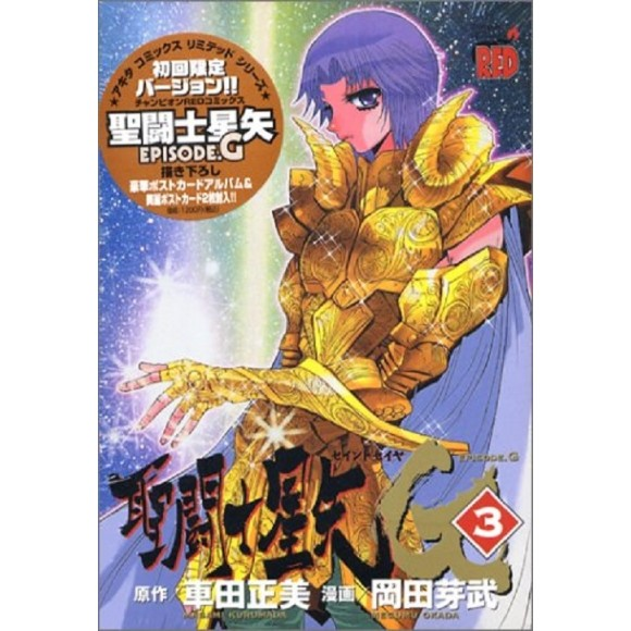 Saint Seiya EPISODE G vol. 3 - 1ª Edição Japonesa Limitada
