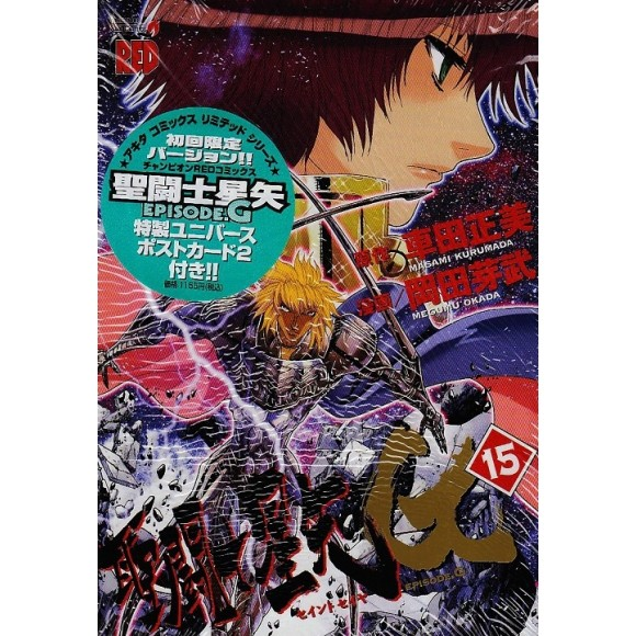 Saint Seiya EPISODE G vol. 15 - 1ª Edição Japonesa Limitada