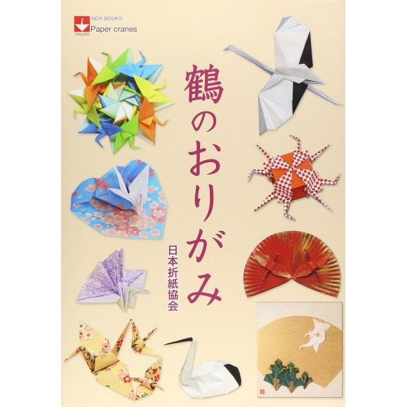 Tsuru no Origami 鶴のおりがみ - Edição Japonesa