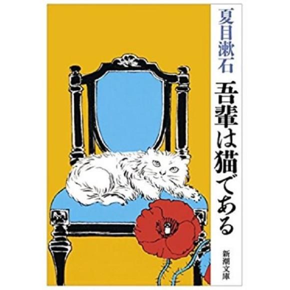 吾輩は猫である (Wagahai wa Neko de Aru) - Edição Japonesa