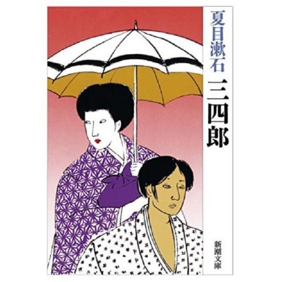 三四郎 (Sanshirou) - Edição Japonesa