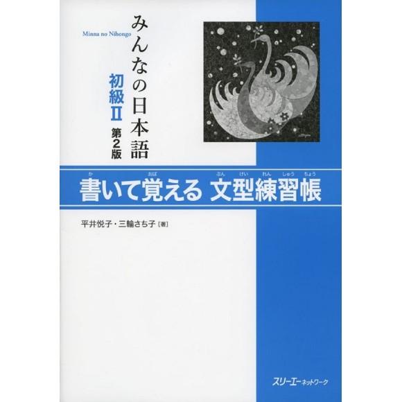 Minna no Nihongo Básico II Livro de Estudo de Padrões de Sentenças 2ª Edição, Em Japonês