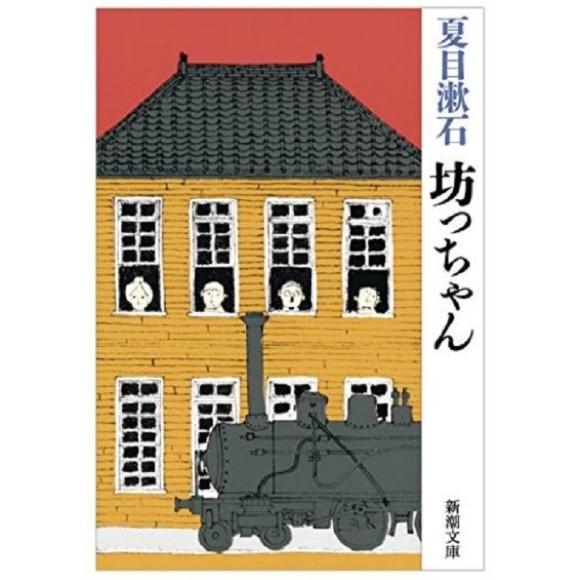 坊っちゃん (Botchan) - Edição Japonesa