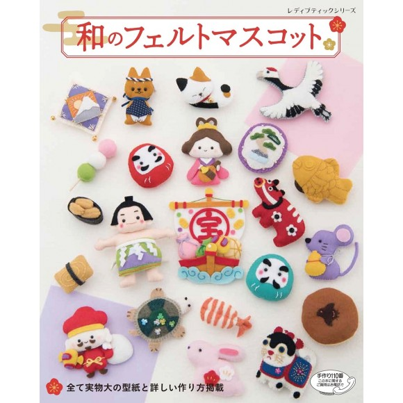 Japanese Felt Mascot 和のフェルトマスコット - Edição Japonesa