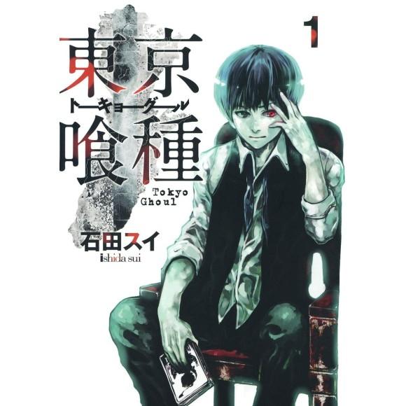 Tokyo Ghoul vol. 1 - Edição Japonesa