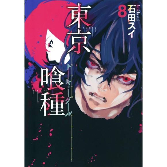 Tokyo Ghoul vol. 8 - Edição Japonesa