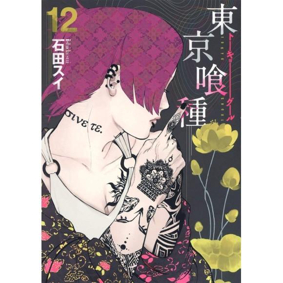 Tokyo Ghoul vol. 12 - Edição Japonesa