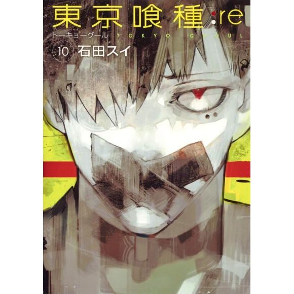 Tokyo Ghoul: re vol. 10 - Edição Japonesa
