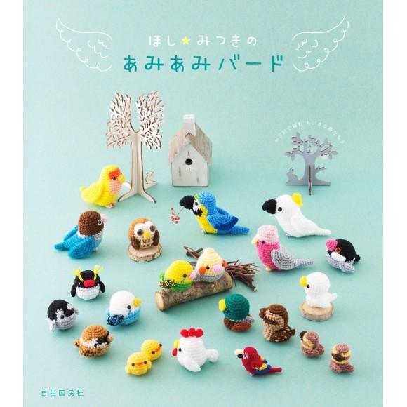 Hoshi Mitsuki no Ami Ami Bird ほし☆みつきのあみあみバード - Edição Japonesa