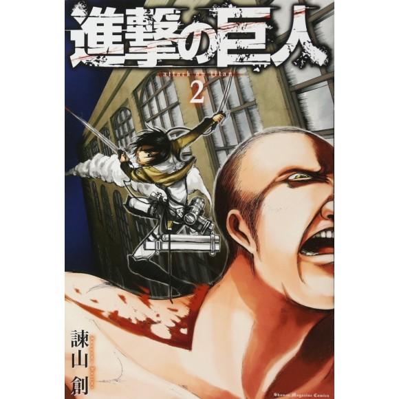 Shingeki no Kyojin vol. 2 - Edição Japonesa