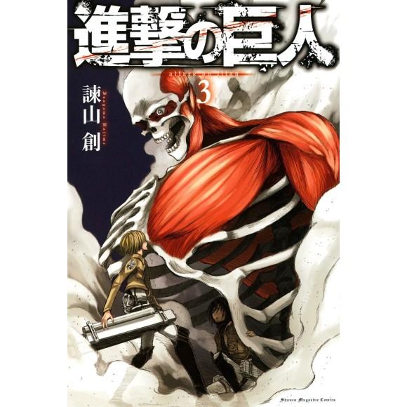 Shingeki no Kyojin vol. 3 - Edição Japonesa