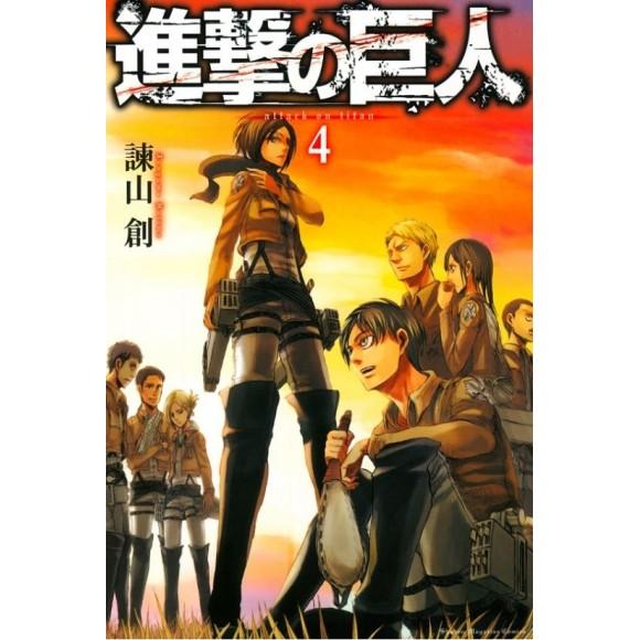 Shingeki no Kyojin vol. 4 - Edição Japonesa