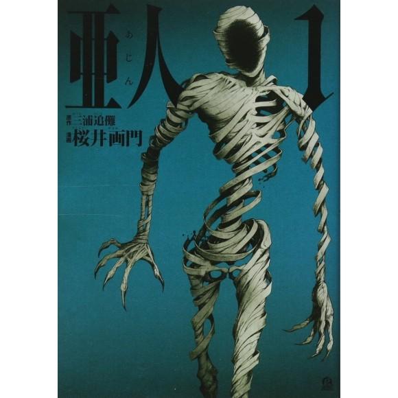 AJIN vol. 1 - Edição Japonesa