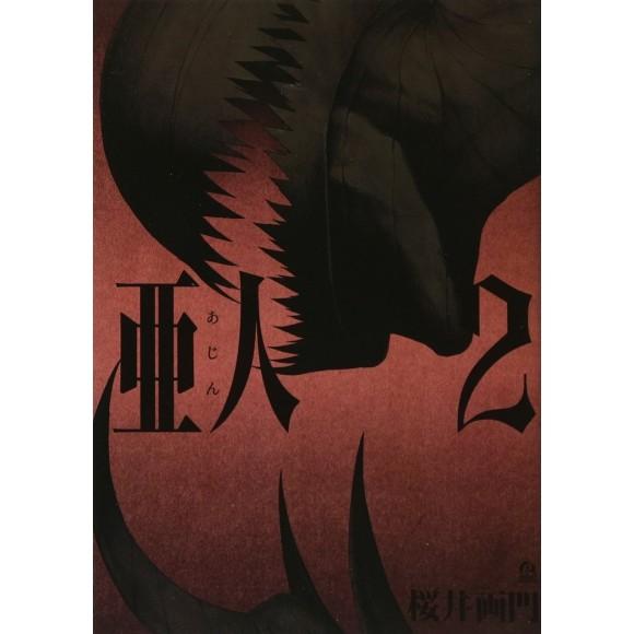 AJIN vol. 2 - Edição Japonesa