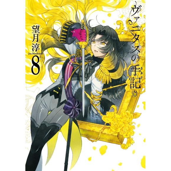 Vanitas no Carte vol. 8 - Edição Japonesa