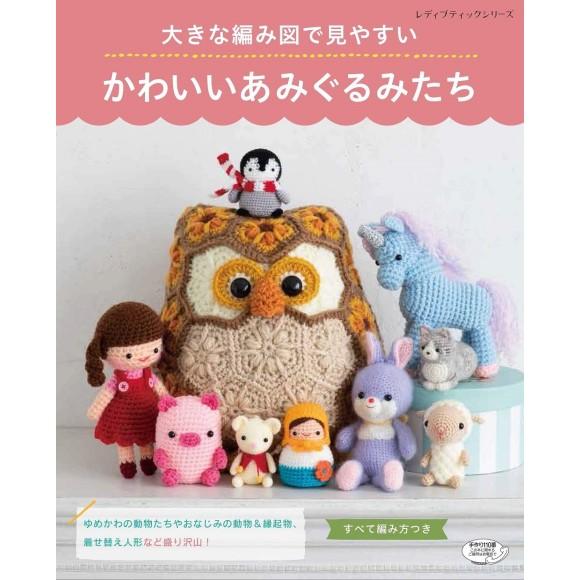 Kawaii Amigurumi-tachi かわいいあみぐるみたち - Edição Japonesa