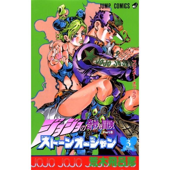 Stone Ocean vol. 3 - Jojo's Bizarre Adventure Parte 6 - Edição japonesa