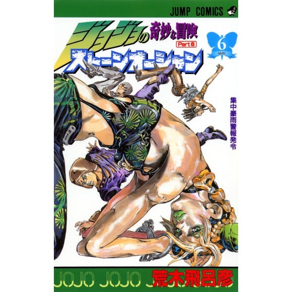 Stone Ocean vol. 6 - Jojo's Bizarre Adventure Parte 6 - Edição japonesa