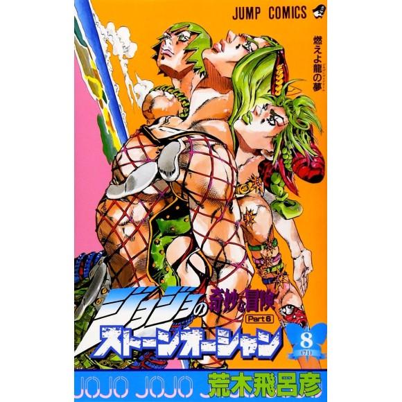 Stone Ocean vol. 8 - Jojo's Bizarre Adventure Parte 6 - Edição japonesa
