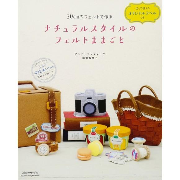 Natural Style Mamagoto with 20cm felt ナチュラルスタイルのフェルトままごと 20CMのフェルトで作る - Edição Japonesa