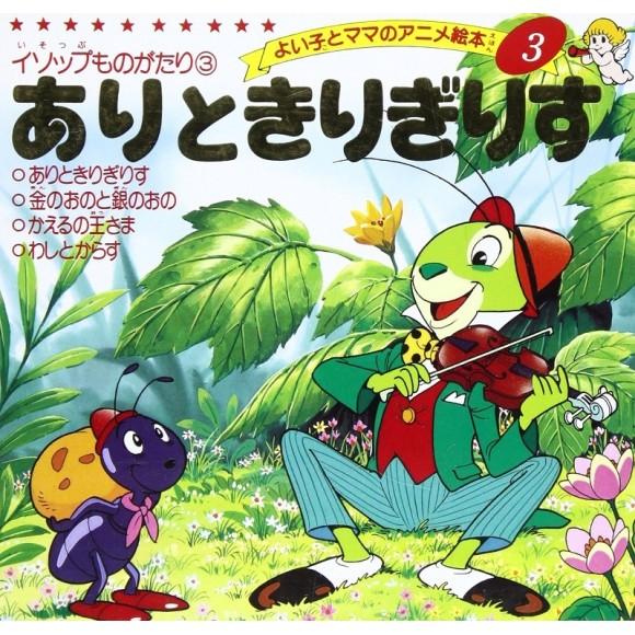 Anime Ehon 3 Ari to Kirigirisu ありときりぎりす - Edição japonesa