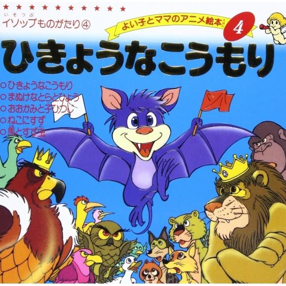 Anime Ehon 4 Hikyouna Koumori ひきょうなこうもり - Edição japonesa