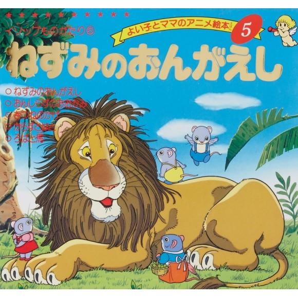 Anime Ehon 5 Nezumi no Ongaeshi ねずみのおんがえし - Edição japonesa