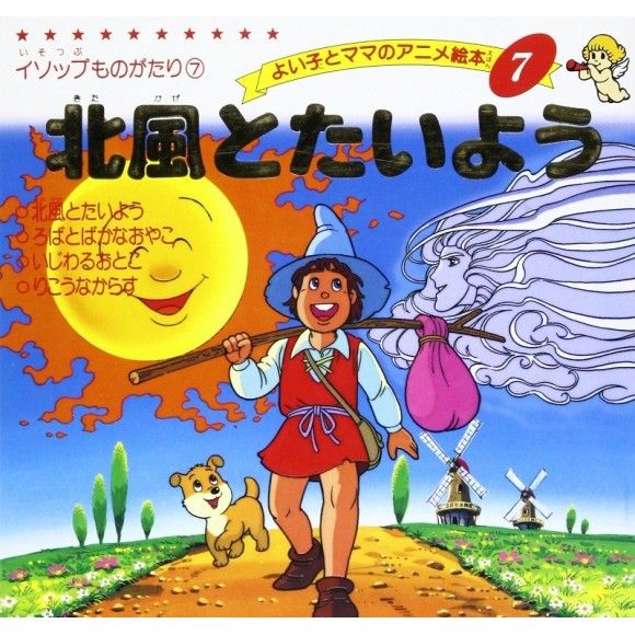 Anime Ehon 7 Kitakaze to Taiyou 北風とたいよう - Edição japonesa