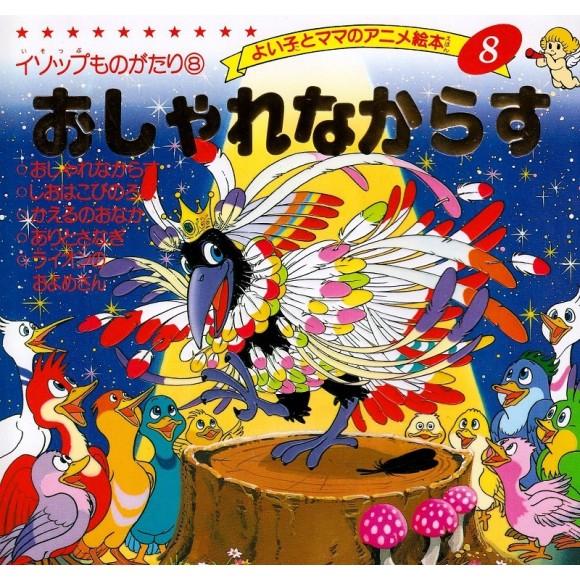 Anime Ehon 8 Osharena Karasu おしゃれなからす - Edição japonesa