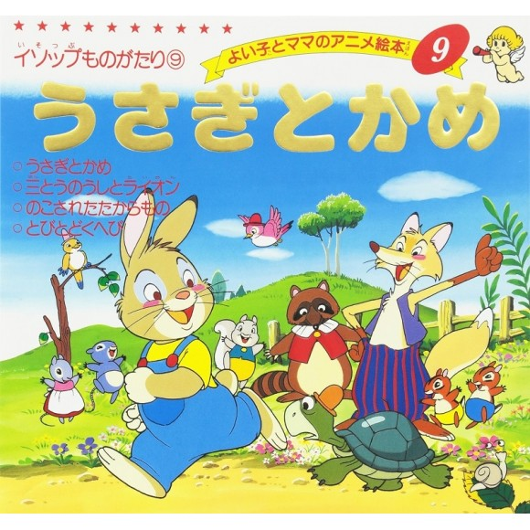 Anime Ehon 9 Usagi to Kame うさぎとかめ - Edição japonesa
