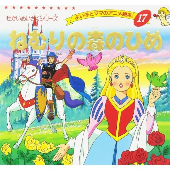 Anime Ehon 17 Nemuri no Mori no Hime ねむりの森のひめ - Edição japonesa