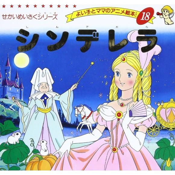 Anime Ehon 18 Cinderela シンデレラ - Edição japonesa