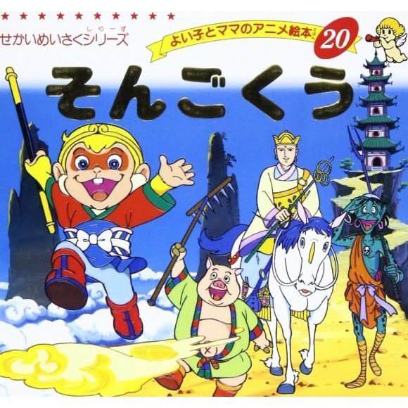 Anime Ehon 20: Son Goku そんごくう - Edição japonesa