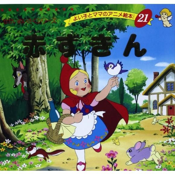 Anime Ehon 21: Akazukin 赤ずきん - Edição japonesa