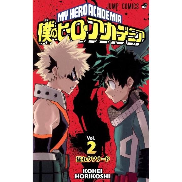 Boku no Hero Academia vol. 2 - Edição japonesa