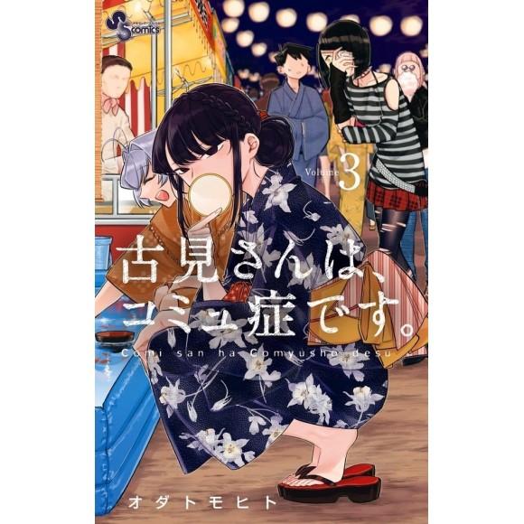 Comi san ha Comyusho desu vol. 3 - Edição Japonesa