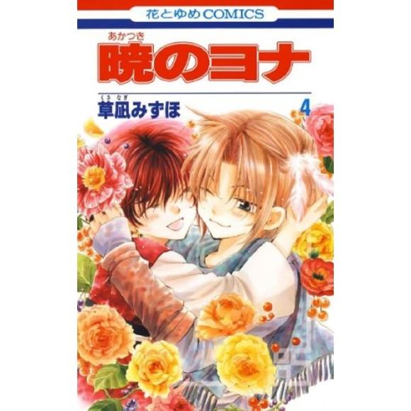 Akatsuki no Yona vol. 4 - Edição Japonesa