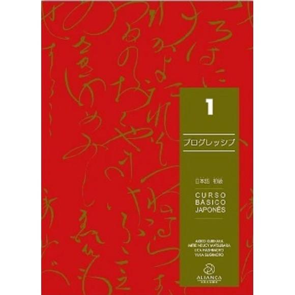 Curso Básico de Japonês - PROGRESSIVE 1 com CD