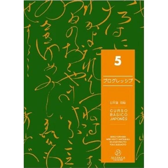 Curso Básico de Japonês - PROGRESSIVE 5 com CD